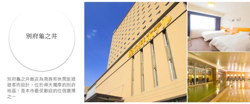 別府龜之井Beppu Kamenoi Hotel
