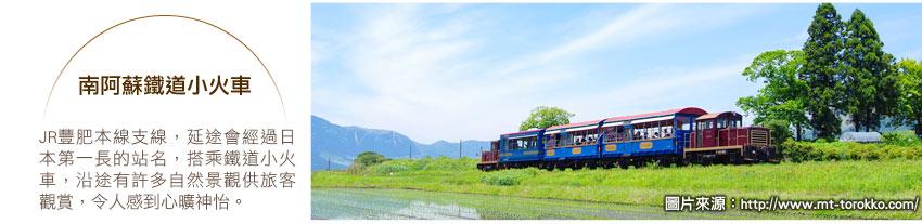 南阿蘇鐵道火車