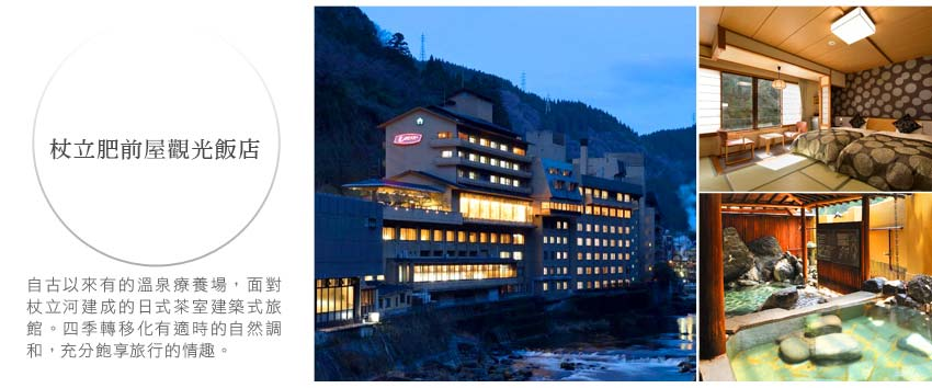 杖立肥前屋觀光飯店Tsuetate Kanko Hotel Hizenya