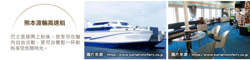 熊本渡輪高速船