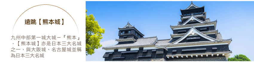 遠眺熊本城