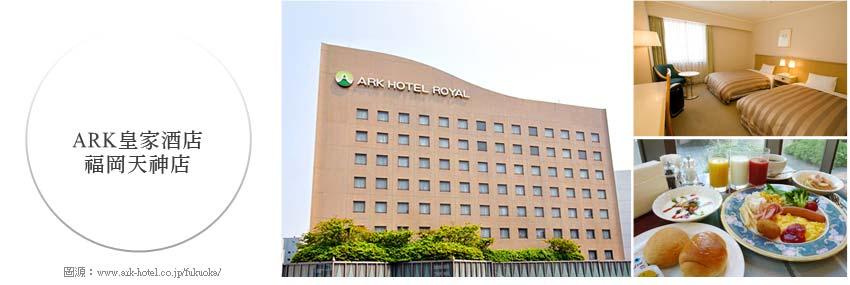 ARK皇家酒店 福岡天神Ark Hotel Royal Fukuoka Tenjin
