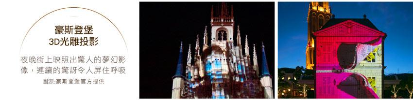 豪斯登堡3d光雕投影