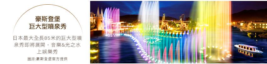 豪斯登堡巨大型噴泉秀