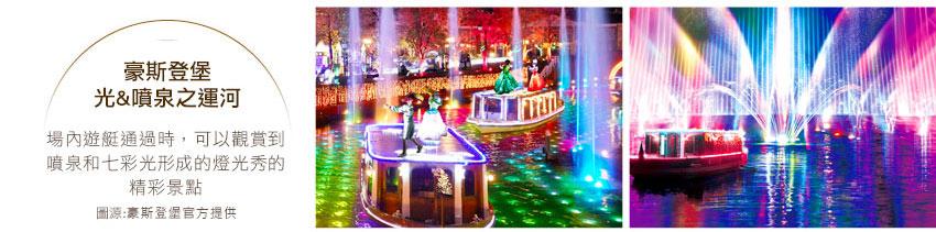 豪斯登堡光&噴泉之運河