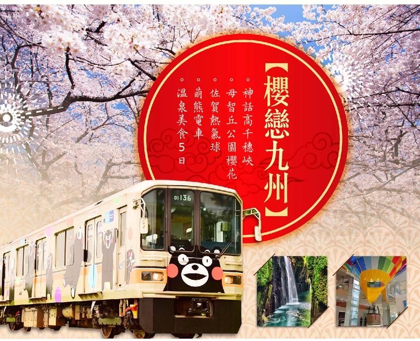 【櫻戀九州】神話高千穗峽、母智丘公園櫻花、佐賀熱氣球、萌熊電車溫泉美食5日