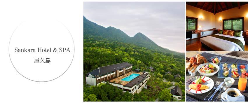 Sankara Hotel&SPA屋久島