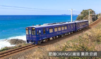 肥薩ORANGE鐵道