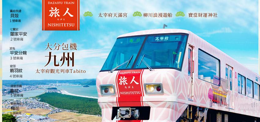 太宰府旅人列車