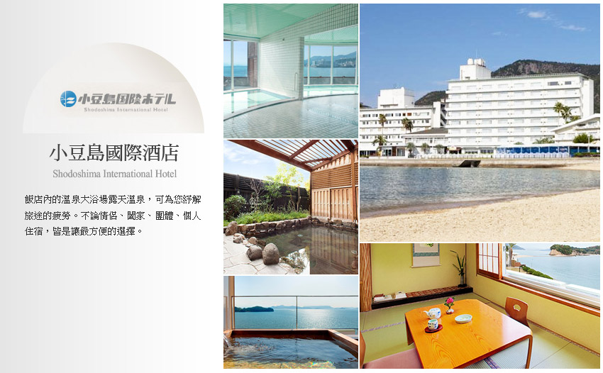 小豆島國際酒店