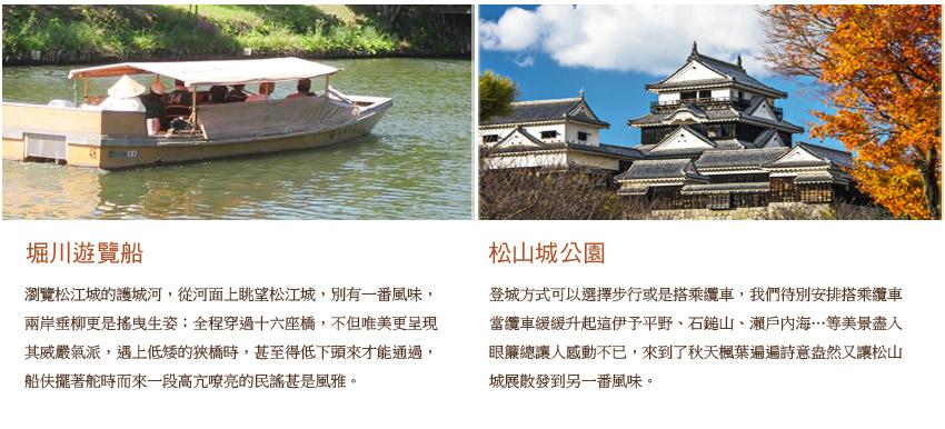 遊覽船.松山城公園