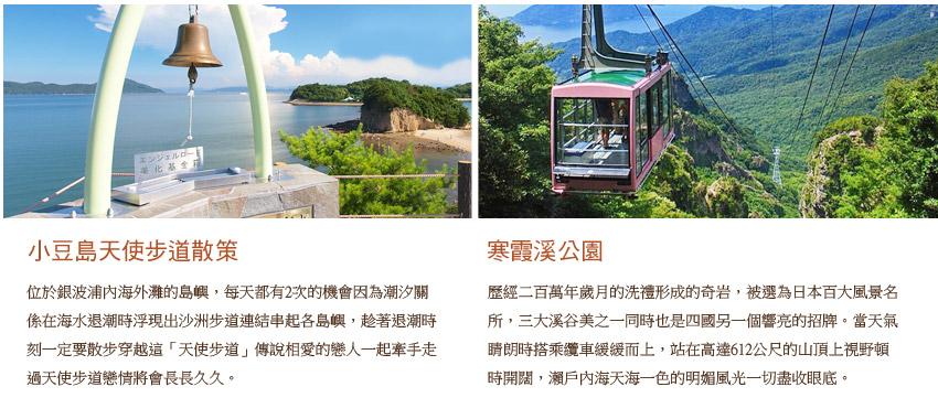 小豆島天使步道散策.寒霞溪公園