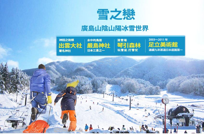 雪之戀廣島山陰山陽冰雪世界