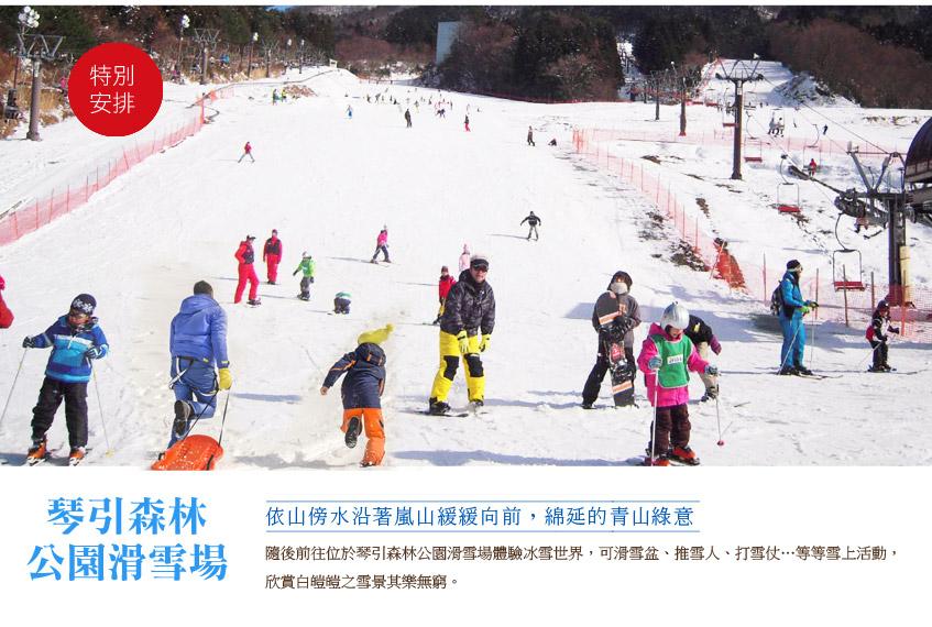 琴引森林公園滑雪場