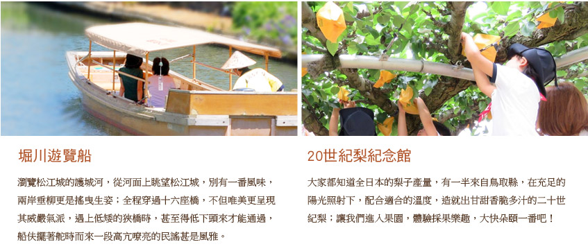 20世紀梨紀念館.堀川遊覽船