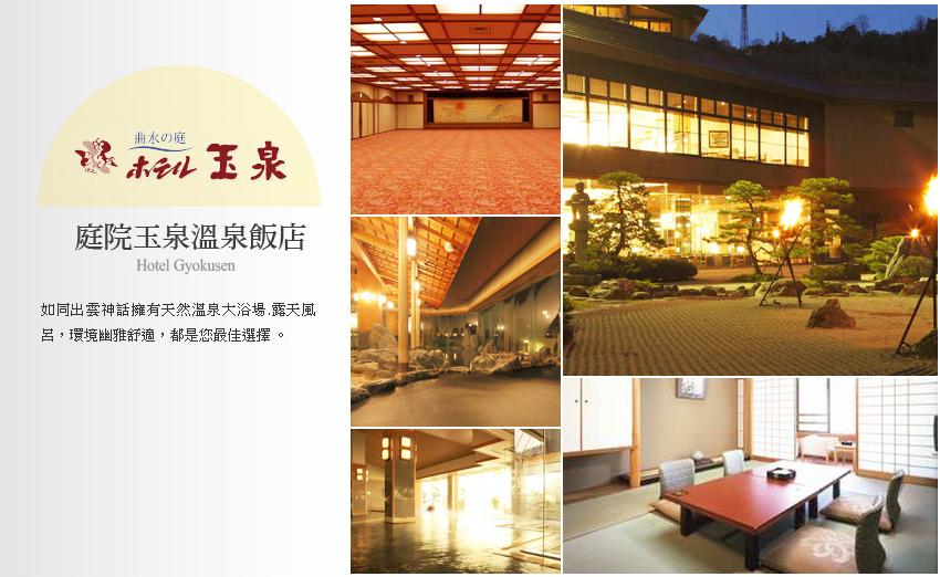 庭院玉泉溫泉飯店