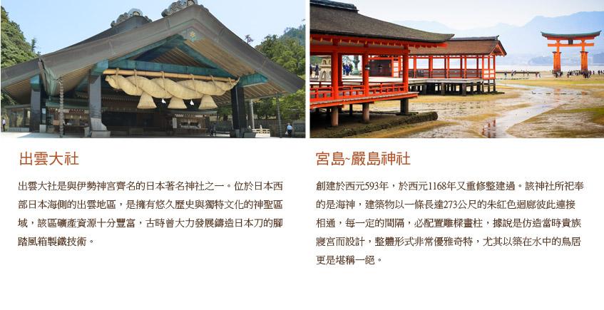 出雲大社.宮島神社