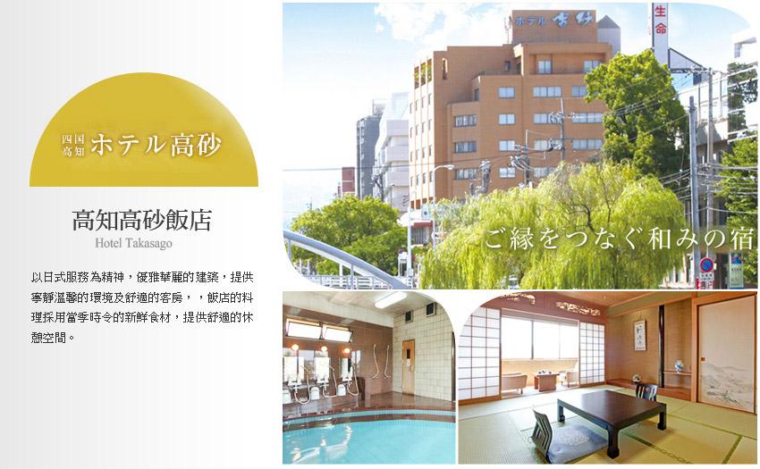 高知高砂飯店