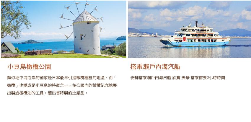 小豆島.瀨戶內海汽船