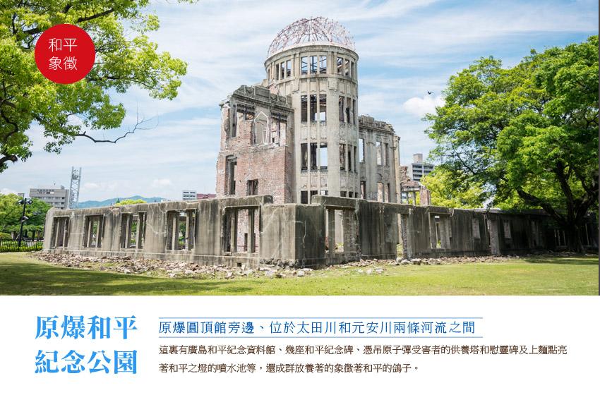 原爆和平紀念公園