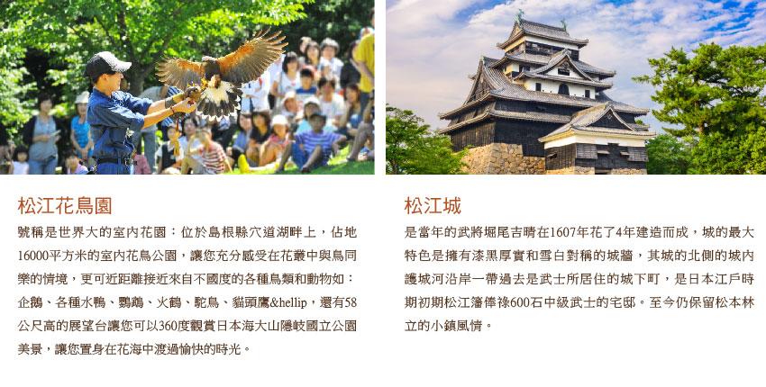松江花鳥園、松江城