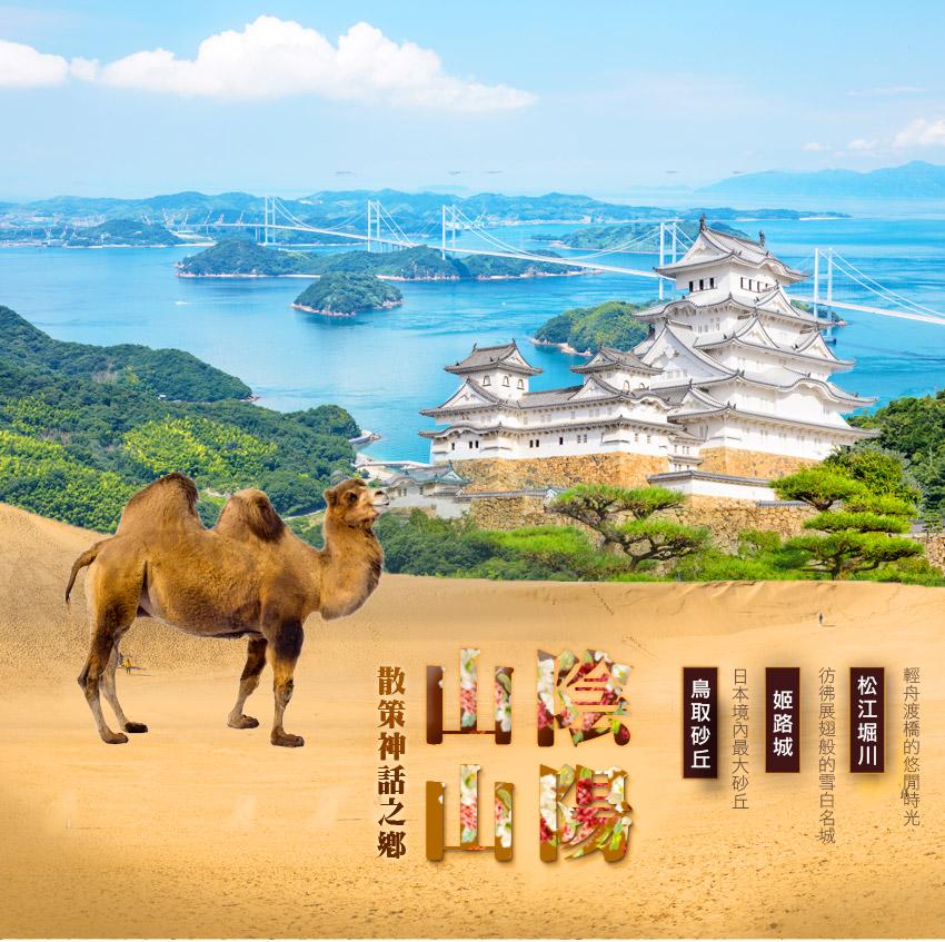 漫步山陰山陽+四國~松江遊船.姬路城.道後.祖谷溪橋5日<高松進出>