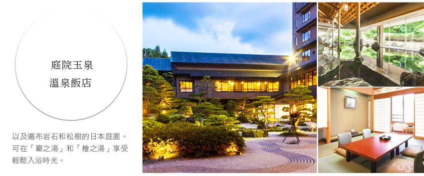 庭院玉泉 溫泉飯店 Hotel Gyokusen