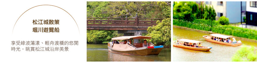 崛江遊覽船