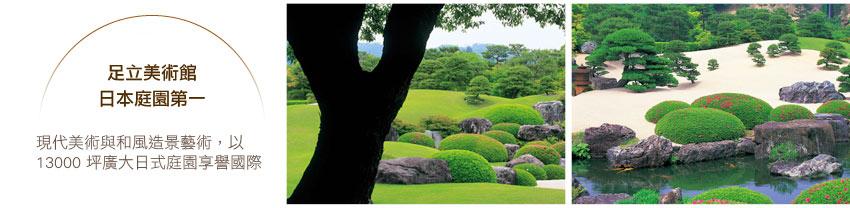 足立美術館日本庭園第一