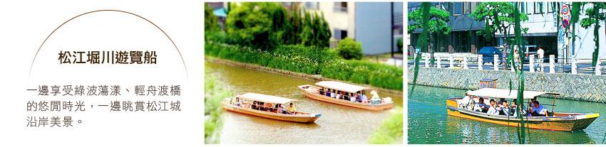 松江崛江遊覽船
