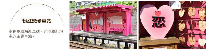 粉紅戀愛車站