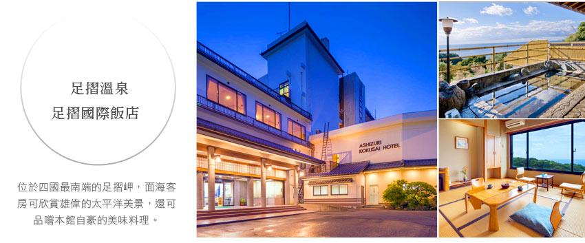 足摺溫泉 足摺國際飯店Ashizuri Kokusai Hotel