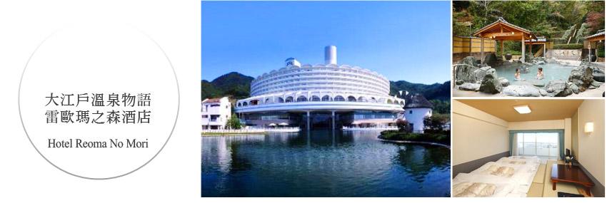 大江戶溫泉物語雷歐瑪之森酒店