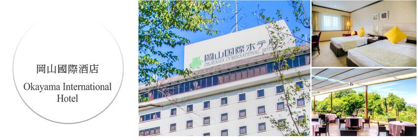 岡山國際酒店