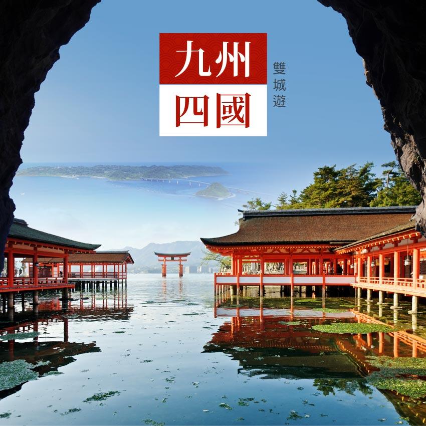 九州四國雙城遊
