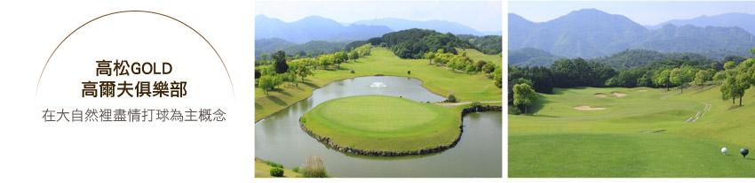高松GOLD高爾夫俱樂部