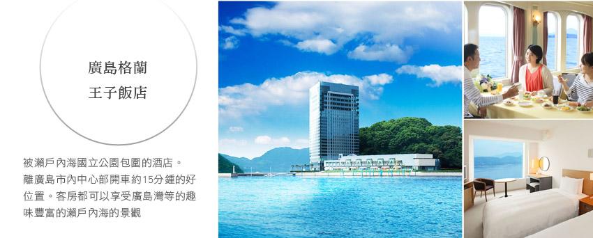 廣島格蘭王子飯店