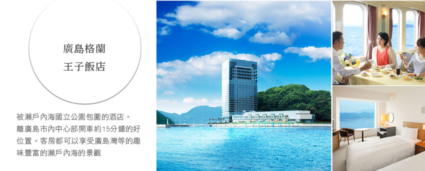 廣島格蘭王子飯店Grand Prince Hotel Hiroshima