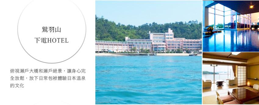 鷲羽山下電HOTEL Washuzan Shimoden Hotel