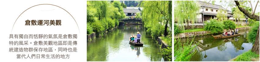 倉敷運河美觀