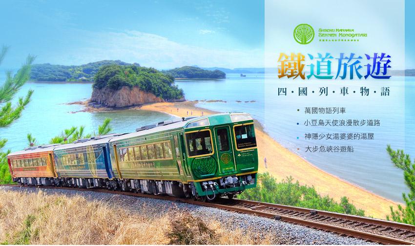 【鐵道旅遊】四國列車物語~金刀比羅宮.祖谷溪.小豆島.道後溫泉美食5日
