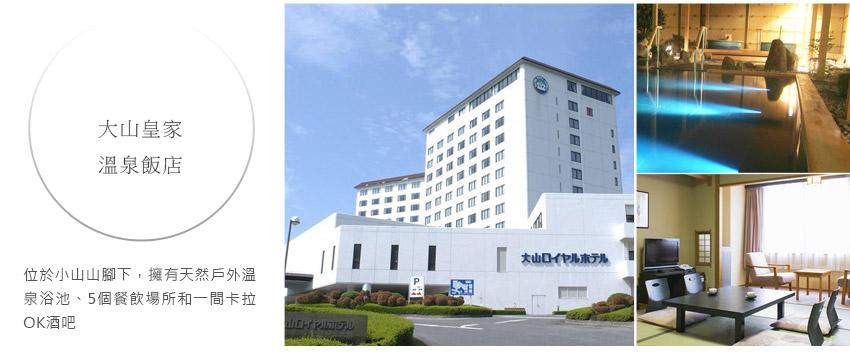 Royal Hotel Daisen大山皇家酒店