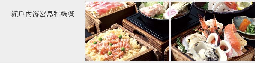 瀨戶內海宮島牡蠣餐