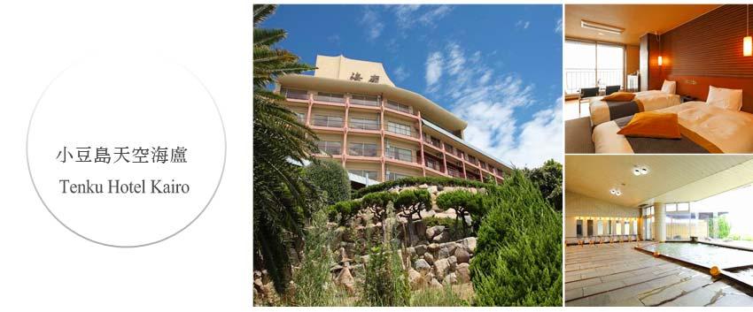 小豆島海盧Tenku Hotel Kairo