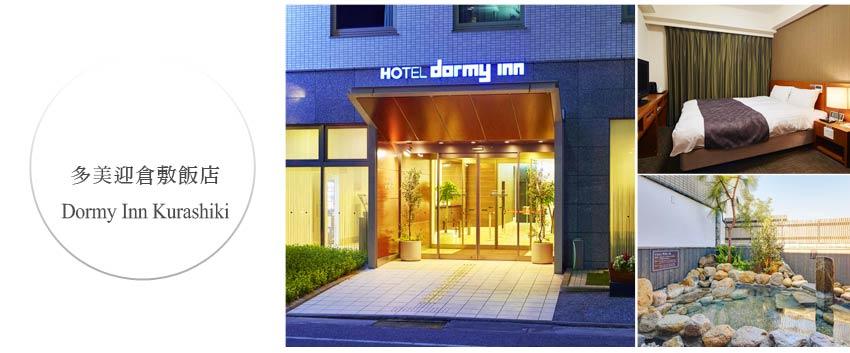 倉敷Dormy Inn