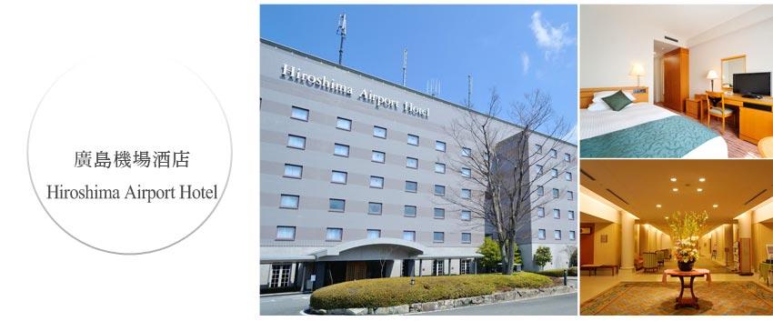 廣島機場酒店Hiroshima Airport Hotel