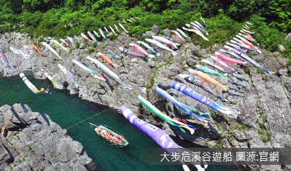 大步危溪谷遊船