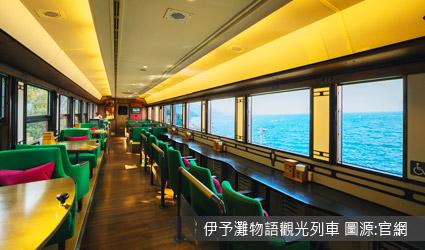 伊予灘物語觀光列車