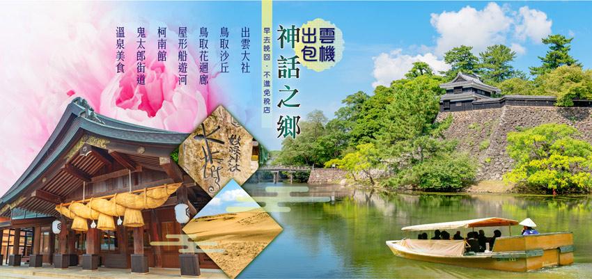 出雲大社+鳥取沙丘+堀川傳統屋形遊覽船+鬼太郎街道