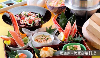 蟹道樂~螃蟹御膳料理